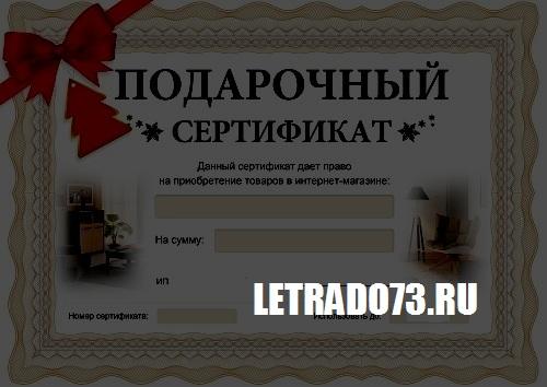 Podarochnyy-sertifikat
